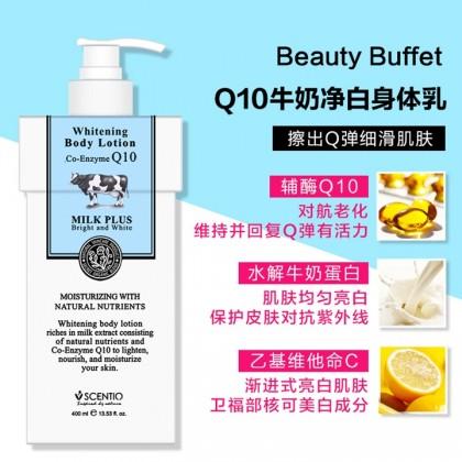 泰国 Beauty Buffet Milk Plus Whitening Body Lotion 牛奶Q10补水保湿滋润乳美白身体乳 400ML